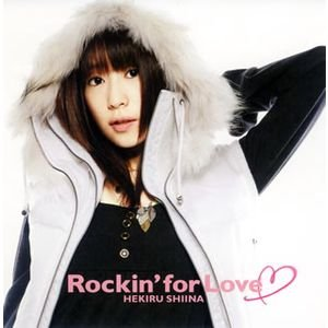 Image for 'Rockin' for Love'