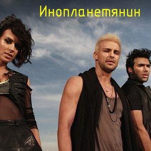 Image for 'Инопланетянин'