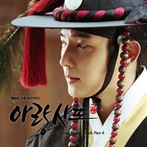 Image for '아랑사또전 OST Part.6'