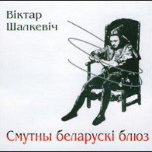 Image for 'Смутны беларускі блюз'