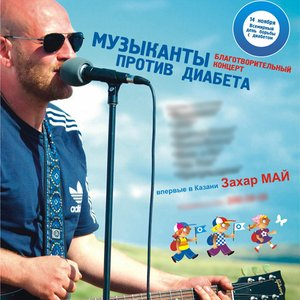 Image for 'Казань против диабета'