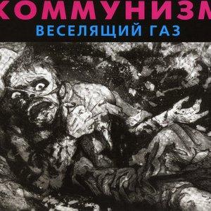 Image for 'Веселящий Газ'