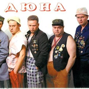 Image for 'Дюна'