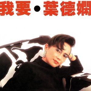 Image for '我要'