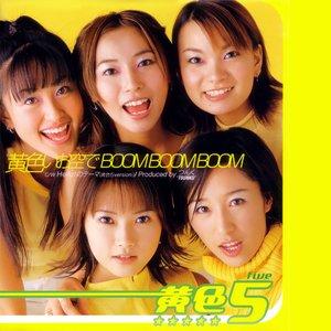Image for '黄色いお空でboom Boom Boom'
