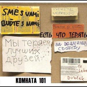 Image for 'KOMHATA 101'