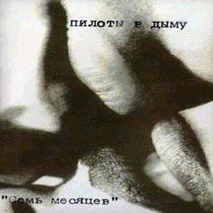 Image for 'Семь Месяцев'