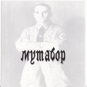 Image for 'Мутабор'