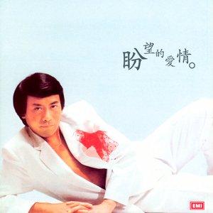 Image for 'Roman Tam Ji Nian Quan Ji Vol.2: Longing For Love'