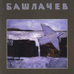 Imagen de 'Башлачев IV'