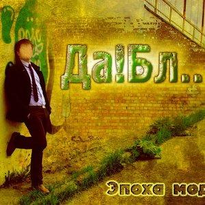 Image for 'Мая дзяўчына - наркаман (Bonus Track)'