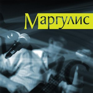 Image for 'Маргулис'