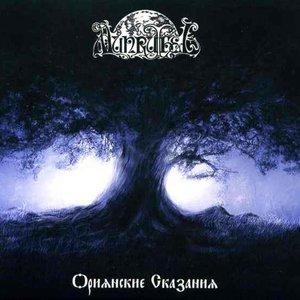 Image for 'Ориянские Сказанья'