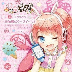 Bild für 'Hinatabi bitter sweets'