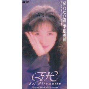 Image for '戻れない道'