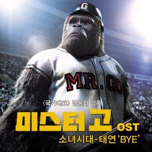 Bild für 'Mr. Go (Original Motion Picture Soundtrack) - Single'