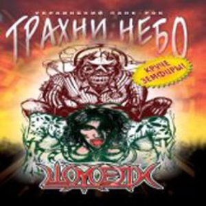 Image for 'Психоз'