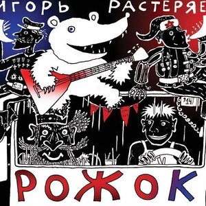 Image for 'Рожок'