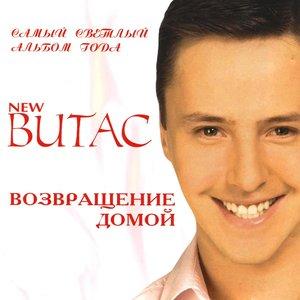Image for 'Возвращение Домой'