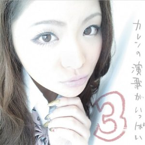 Image for 'カレンの演歌がいっぱい3'