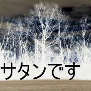 Image for 'サタンです (demo)'