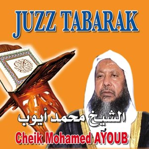 Image for 'Sourate Al Jinn'