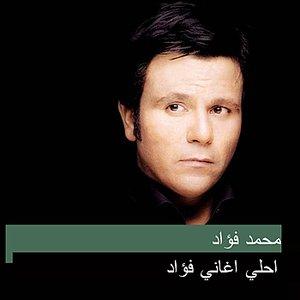 Image for 'طمني عليك'