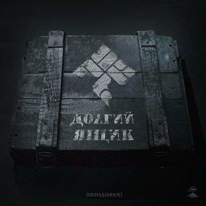 Image for 'Долгий ящик'