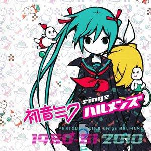 Image for '初音ミクsingsハルメンズ'