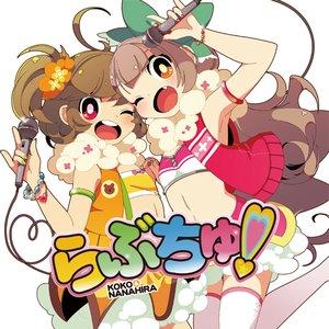 Image for 'ココ&ななひら'