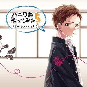 Image for 'ハニワ曲歌ってみた5'