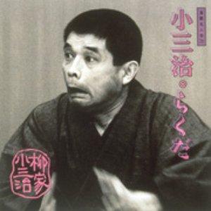 Image for '落語名人会 29 柳家小三治 5 らくだ'