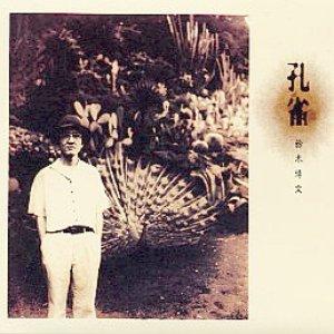 Image pour '孔雀'