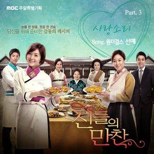 Image for '신들의 만찬 OST Part 3'