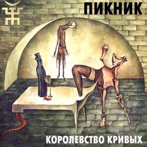 Image for 'Королевство Кривых'