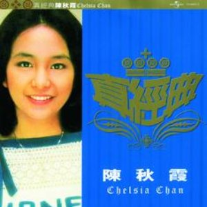 Imagen de 'Zhen Jin Dian - Chelsia Chan'