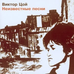 Image for 'Неизвестные песни'