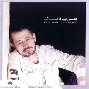 Immagine per 'Asaab Fourak'