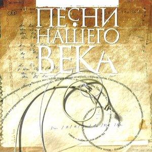 Immagine per 'Pesni Nashego Veka - 1'