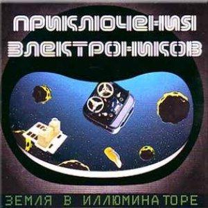Image for 'Земля в иллюминаторе'