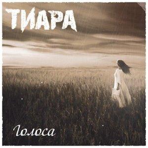 Image for 'Голоса'