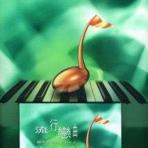 Imagem de 'Liu Xing Lian Qu Gang Qin Shi Pu Lian Xi Vol. 2'