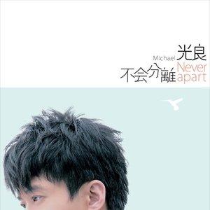 Image for '不會分離'