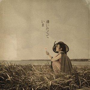 Bild für '逢いたくていま'