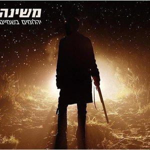 Image for 'יהלומים בשמיים'