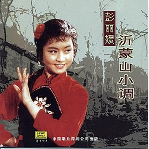 Image for 'The Folk Song of Bao Leng'