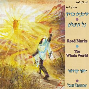 """Simonim Baderech - Road Marks & Kol Haolam - The Whole World""的图片"