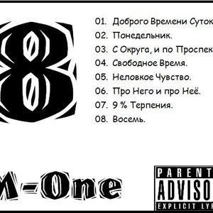 Image for 'M-One - Восемь (2013)'