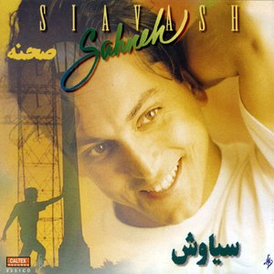 Image for 'Sahneh'