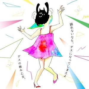 Image for '踊れないなら、ゲスになってしまえよ'